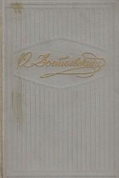 Собрание сочинений. Том первый: Произведения 1846-1843