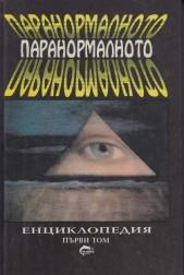 Паранормалното. Енциклопедия първи том