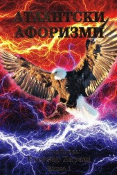 Атлантски афоризми. Книга 1
