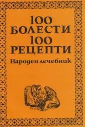 100 болести. 100 рецепти. Народен лечебник