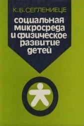 Социальная микросреда и физическое развитие детей