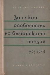 За някои особености на Българската поезия 1923-1944