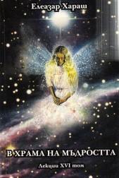 В Храма на Мъдростта Лекции XVI том