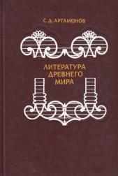 Литература древнего мира