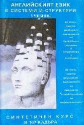 Английски език в системи и структури