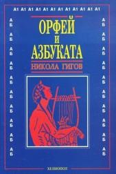 Орфей и азбуката