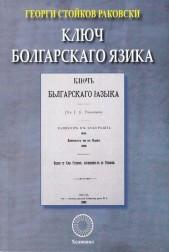 Ключ болгарского язика