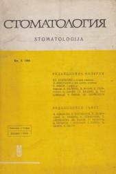 Стоматология. Кн.3. 1988