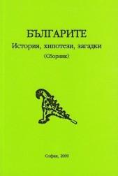 Българите. История, хипотези, загадки