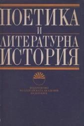 Поетика и литературна история