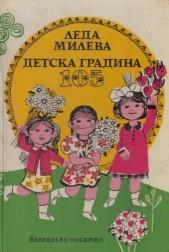 Детска градина 105