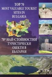 70-те най-стойностни туристически обекти в България
