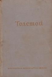 Безсмъртните мисли на Толстой