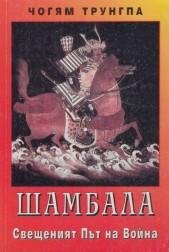 Шамбала. Свещеният Път на Война