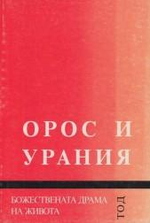 Божествената драма на живота в пет действия: Орос и Урания