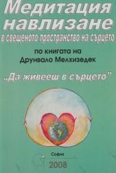 Медитация навлизане в свещеното пространство на сърцето