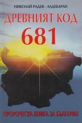 Древният код 681. Пророческа книга за България