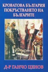 Кроватова България. Покръстването на българите