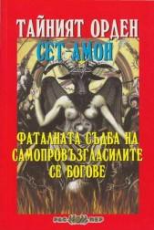 """Тайният орден """"Сет Амон"""". Фаталната съдба на самопровъзгласилите се богове"""