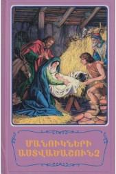 Библейские рассказы в картинках на армянском языке