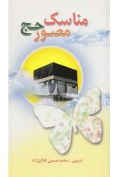 Книга на арабски