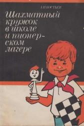 Шахматный кружок в школе и пионерском лагере