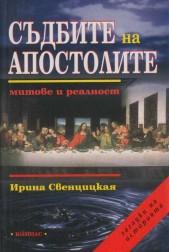 Съдбите на Апостолите. Митове и реалност