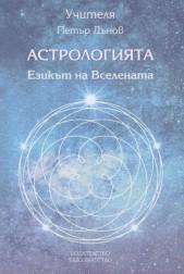 Астрологията. Езикът на Вселената