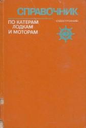 Справочник по катерам лодкам и моторам