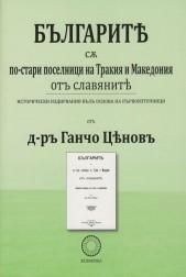 Българите са по-стари поселници на Тракия и Македония от славяните