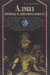 Алмаз - легенды и действительность