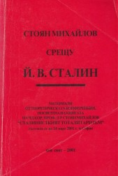 Стоян Михайлов срещу Й.В.Сталин