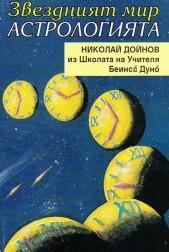 Звездният мир. Астрологията