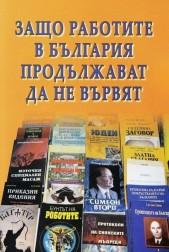 Защо работите в България продължават да не вървят