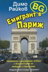 Емигрант в Париж