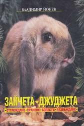 Зайчета-джуджета. Отглеждане. Хранене. Болести. Развъждане