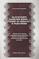 Българските фамилни имена, извор на минало и родолюбие