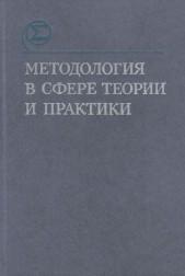 Методология в сфере теории и практики