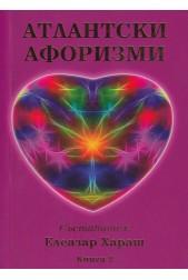 Атлантски афоризми. Книга 2