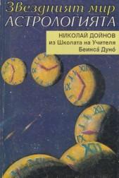 Звездният мир. Астрология