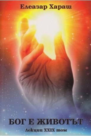Бог е животът. Лекции XXIX том