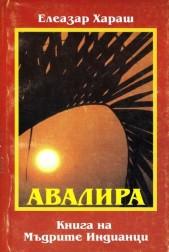 Авалира. Книга на Мъдрите Индианци