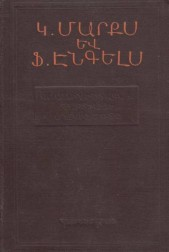 Манифест коммунистической партии /На армянском языке/