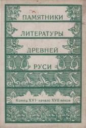 Памятники литературы Древней Русии. Конец XVI - начало XVII веков