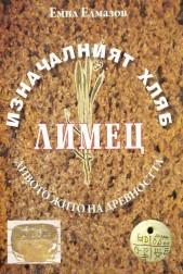 Изначалният хляб. Лимец. Дивото жито на древността