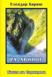 Ра Авинор. Книга на Сиянията