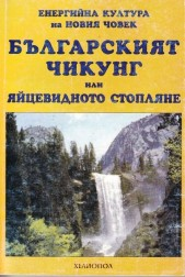Българският чикунг или яйцевидното стопляне