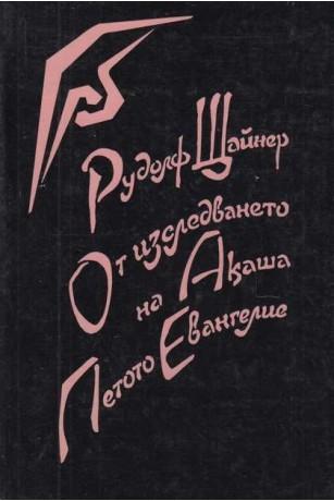 От изследването на Акаша. Петото Евангелие