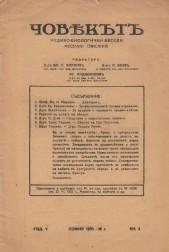 """Списание """"Човекът"""" Кн.3"""