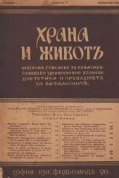 """Списание """"Храна и живот"""" Кн.3"""